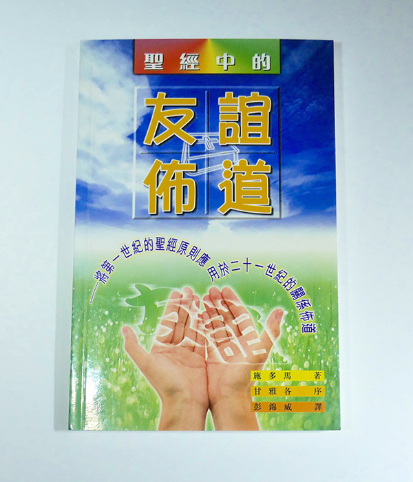 Chinese Friendship Evangelism By The Book