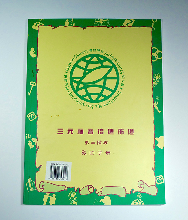 Chinese Traditional Level 3 Leader's Notebook