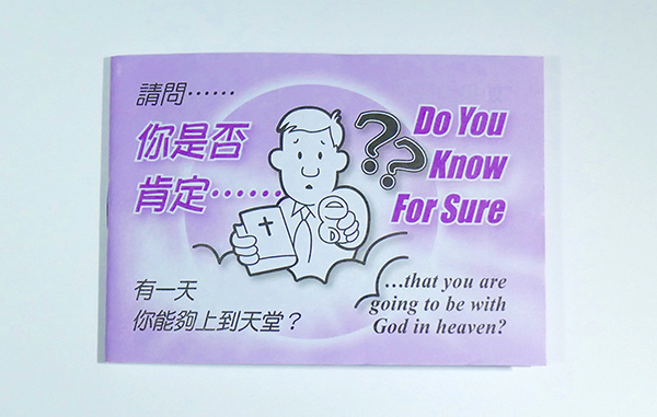 Simple Eng. & Chinese Parallel Gospel Tract