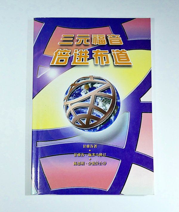 Chinese Simplified EE Textbook