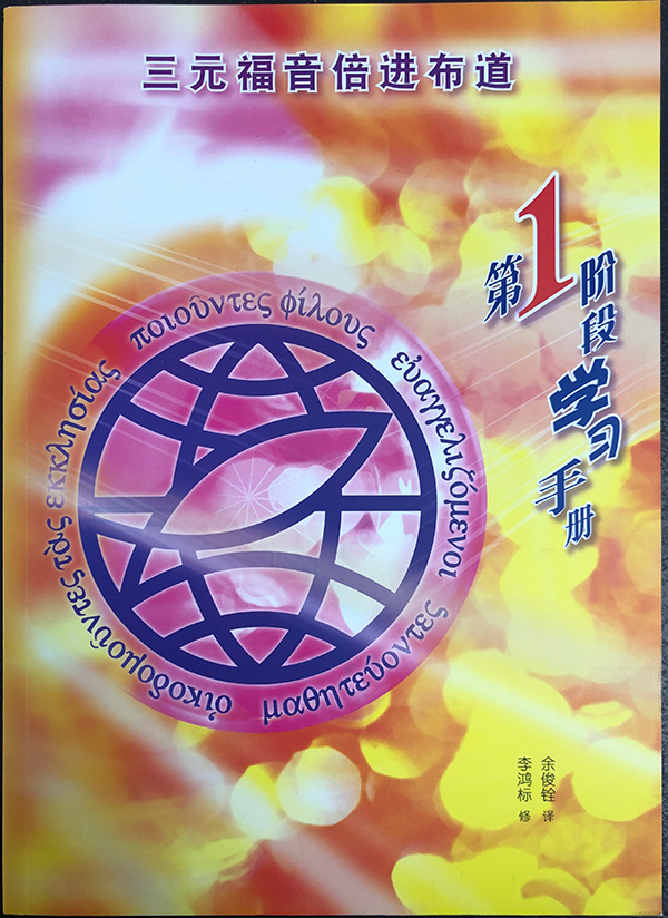 Chinese Simplified Level 1 Training Notebook