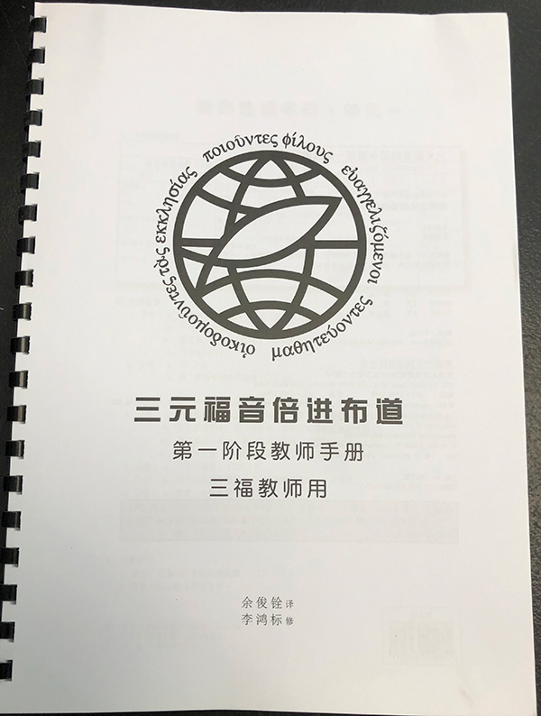 Chinese (Simplified) Level 1 Leader's Notebook