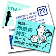 Simple Chinese Gospel Tract