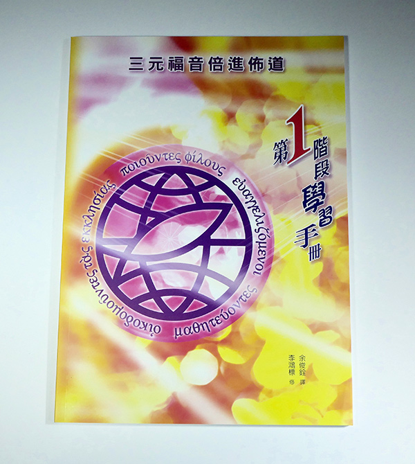 Chinese Level 1 Training Notebook