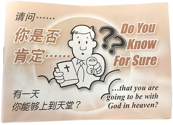 Simplified Chinese and English Parallel Tract